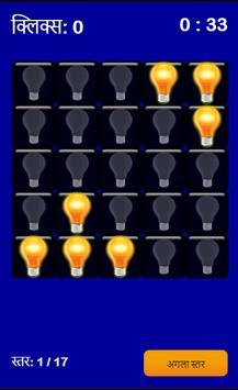 Izslēgt gaismas spuldzi screenshot 1