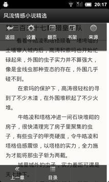 2015 最新都市言情小说合集精选 apk screenshot