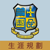 中華基督教會公理高中書院-生涯規劃網 icon
