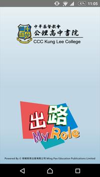 中華基督教會公理高中書院-生涯規劃網 poster