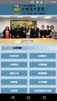 中華基督教會公理高中書院-生涯規劃網 apk screenshot