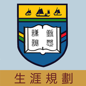 南屯門官立中學-生涯規劃網 icon