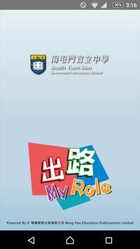 南屯門官立中學-生涯規劃網 poster