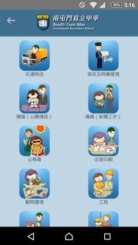 南屯門官立中學-生涯規劃網 apk screenshot