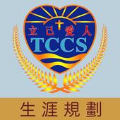 東涌天主教中學-生涯規劃網 icon
