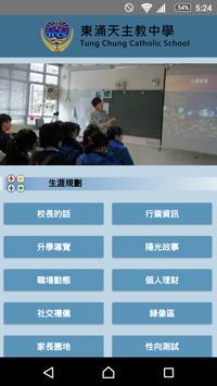 東涌天主教中學-生涯規劃網 apk screenshot