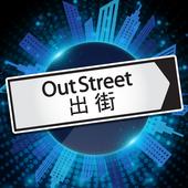 OutStreet - 出街、拍拖、吃喝玩樂 icon