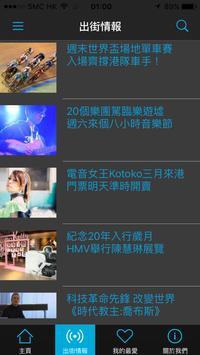 OutStreet - 出街、拍拖、吃喝玩樂 apk screenshot