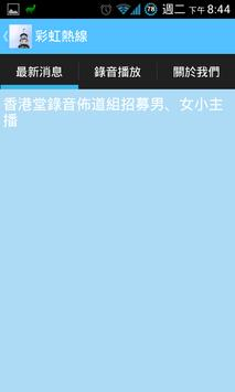 彩虹App poster