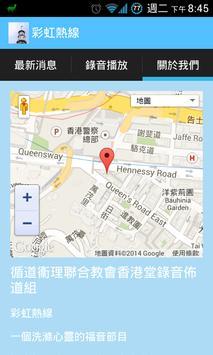彩虹App apk screenshot