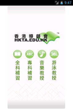 HKTA香港導師會-上門補習 poster