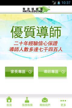 HKTA香港導師會-上門補習 apk screenshot