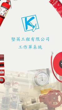 堅英工程 poster