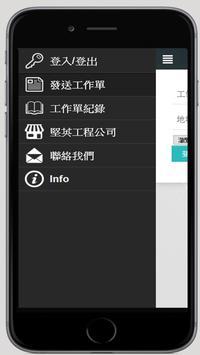 堅英工程 screenshot 3