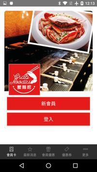 蟹麵館 poster