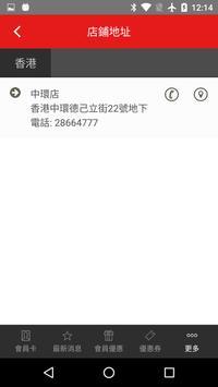 蟹麵館 apk screenshot