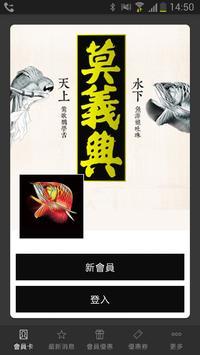莫義興 poster