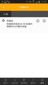 六本木數碼工房 apk screenshot