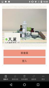 天麗天然護理有限公司 poster