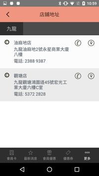 天麗天然護理有限公司 apk screenshot