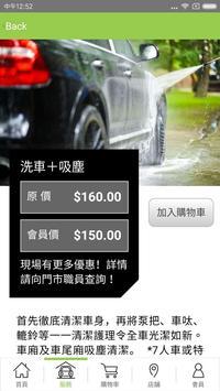 CRS香港 screenshot 3