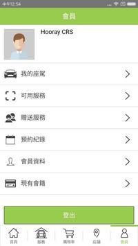 CRS香港 screenshot 5