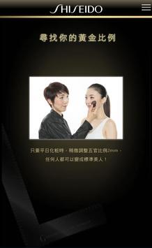 Golden Balance 黃金比例彩粧 apk screenshot