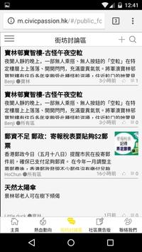 熱血社區 screenshot 2