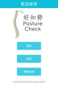 Posture Check poster