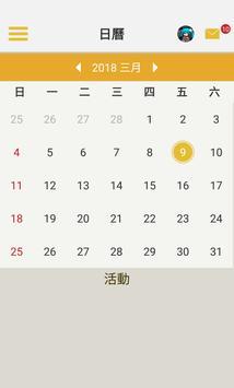 Schoolife(HKAPSHA) screenshot 1