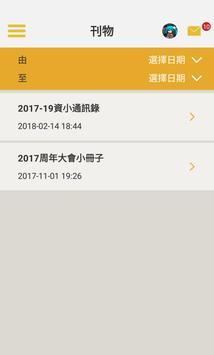 Schoolife(HKAPSHA) screenshot 2