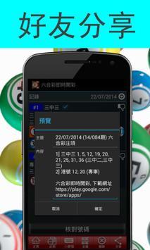 六合彩 - 即時開彩(Live!) apk 截圖