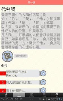香港手語初探 screenshot 3