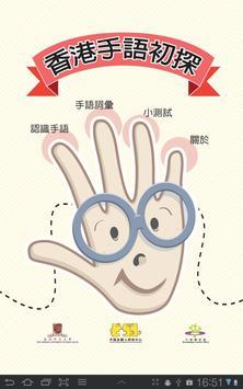 香港手語初探 poster