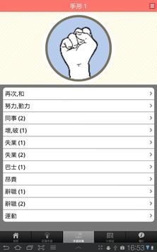 香港手語初探 screenshot 1