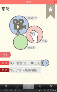 香港手語初探 screenshot 2