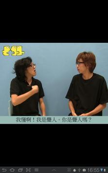 香港手語初探 screenshot 4