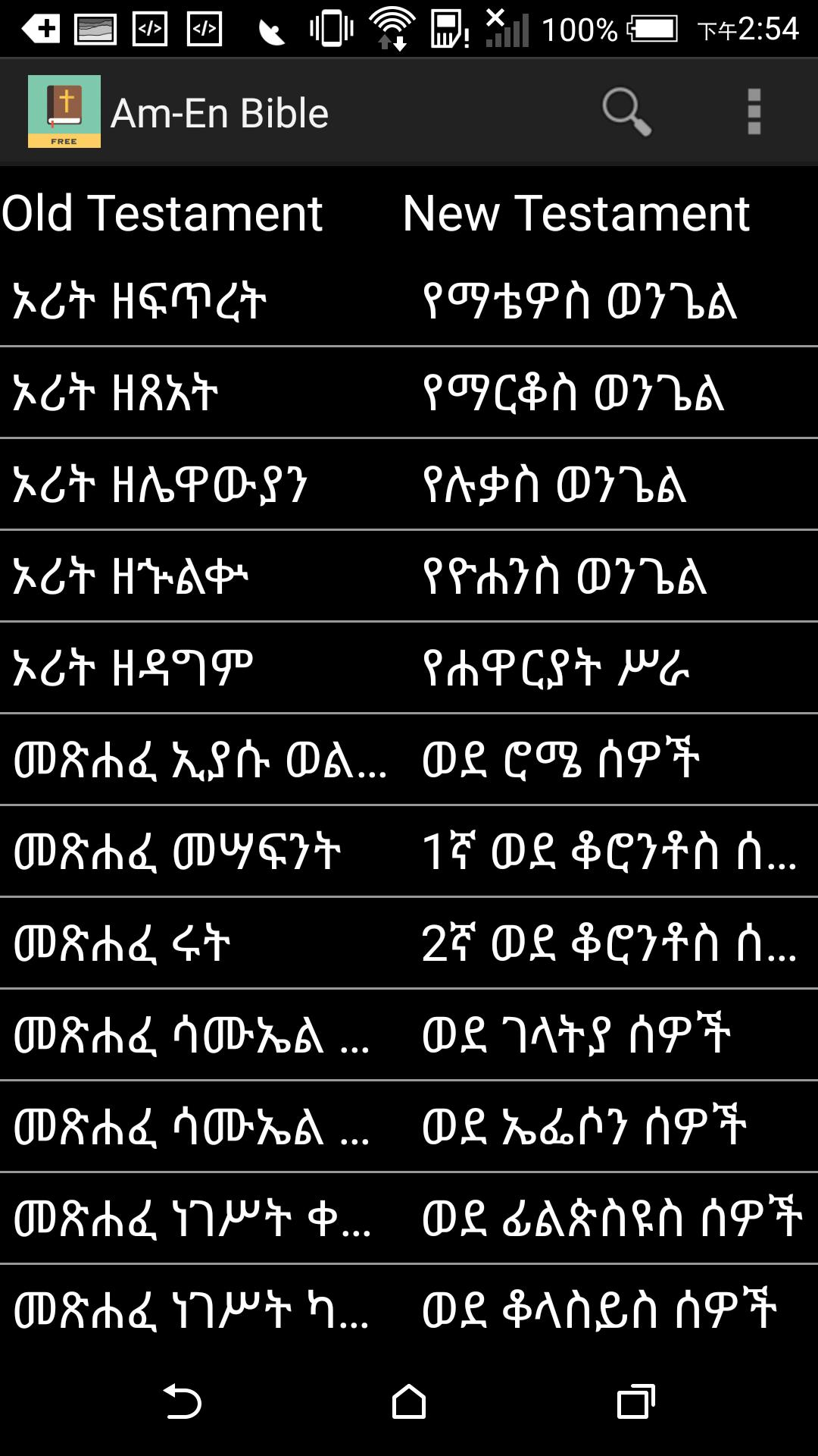 Amharic English Bible for Android - APK Download