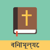 Bengali English Bible icon