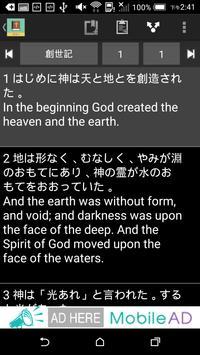 Japanese English Bible apk screenshot