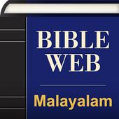 Malayalam World English Bible icon