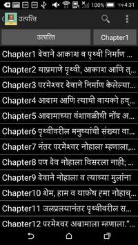 Marathi English Bible poster