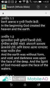 Marathi English Bible apk screenshot