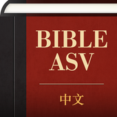 中英文ASV圣经 icon