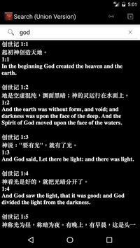 中英文ASV圣经 screenshot 3