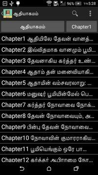 Tamil English Bible screenshot 1
