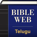 Telugu World English Bible