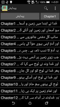 Urdu English Bible screenshot 1