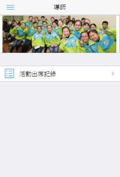 WORK@香港小童群益會 screenshot 1