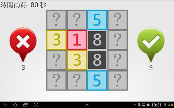 記憶大考驗 screenshot 1